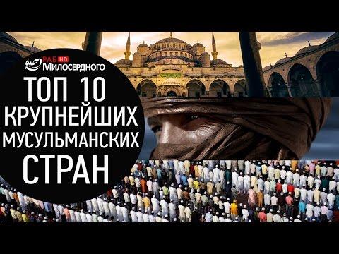 10 крупнейших мусульманских стран ᴴᴰ