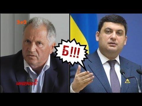 Цап-відбувайло для прем'єр-міністра України