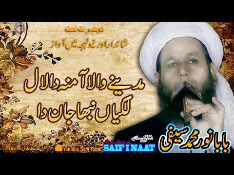 MADEENA WALA AMNA DA LAL - Saifi Naat By Noor Muhammad Saifi