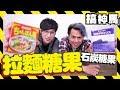 【日本怪味糖】超級恐怖!用拉麵味糖果做成拉麵!
