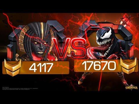 Морнингстар против Венома MorningStar Versus Venom Марвел: Битва чемпионов