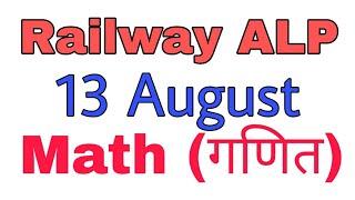 13 Aug ALP Math 1st Shift गणित के सभी प्रश्न का उत्तर Alp 13 August exam