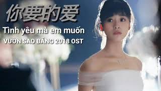 Nhạc phim VƯỜN SAO BĂNG 2018 - 你要的爱 TÌNH YÊU MÀ EM MUỐN