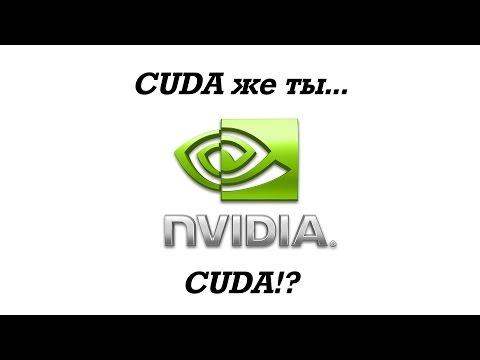 CUDA деваются ядра CUDA!? Выбор оптимальной видеокарты для работы.