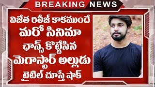 Chiranjeevi's son-in-law Kalyan Dev Next  Movie With Star Diractor |Kalyan Dev Next  Movie | TTM