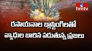 Sathupalli Villagers Angry Over Chemical Blastings | Khammam  | hmtv