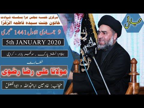 Ayyam-e-Fatima Majlis 1 | Moulana Ali Raza Rizvi | 9 Jamadi Awal 1441/2020 - Nishtar Park - Karachi