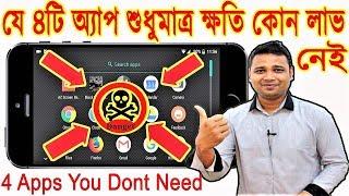 ৪ টি অযথা Apps ফোনের শুধু ক্ষতি 4 Killer #apps that you #never #need for Android Phone