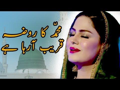 Muhammad Ka Roza | Naat by Veena Malik