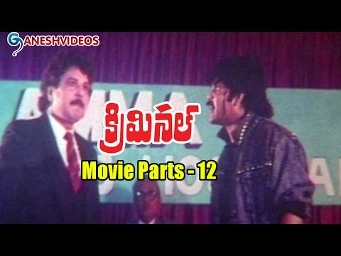 Criminal Movie Parts 12/12 || Nagarjuna, Ramya Krishnan, Manisha Koirala || Ganesh Videos