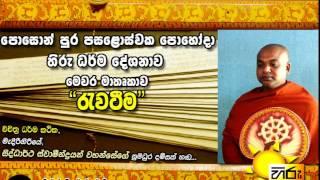 Poson Pohoda Hiru Dharma Deshanawa - 2015-06-02 Rawateema (Cheating)