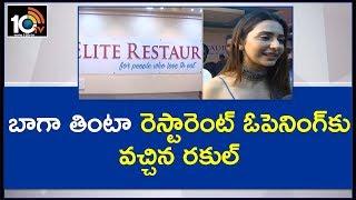 Actress Rakul Preet Singh launches Elite Restaurant   Hyderabad  News