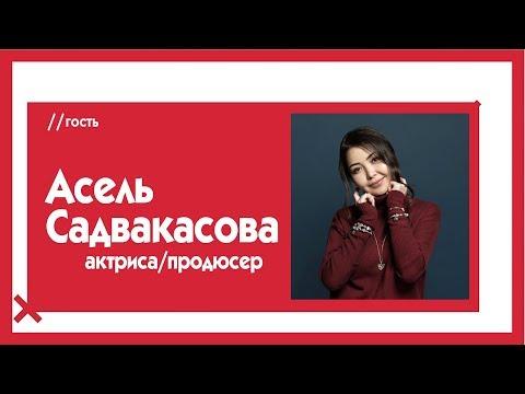 Асель Садвакасова - о женихах, скандалах и о том, сколько стоит снять кино / The Эфир