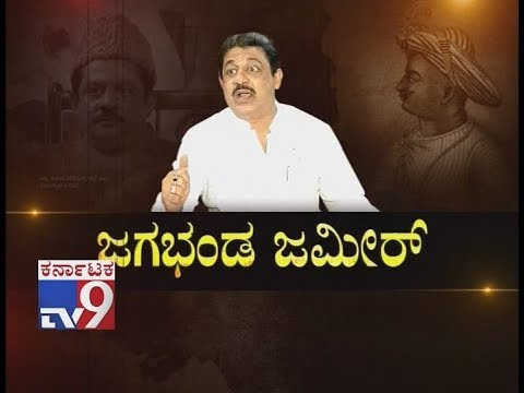 Zameer Ahmed Khan Uses Slang Words Against BJP, JDS Leaders in Public