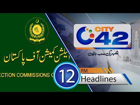 News Headlines | 12:00 PM | 14 July 2018 | City 42