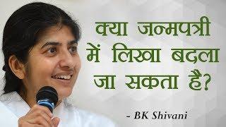Can I Change My ASTROLOGY PREDICTION?: BK Shivani (Hindi)