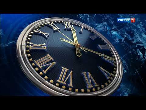 Часы (Россия 1 +8, 02.01.2017)