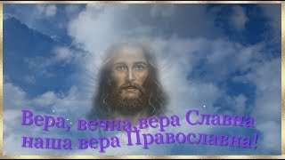Вера - вечна, вера Славна.