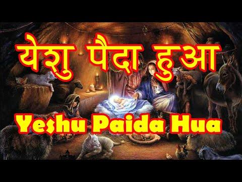 Yeshu Paida Hua (hindi Christmas Song) video