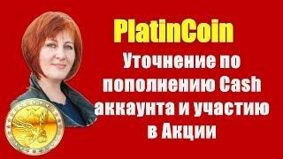 Platincoin . Уточнение по пополнению Cash аккаунта и участию в акции Платинкоин