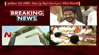 Revanth Reddy to attend TTDP Politburo Meeting in Hyderabad
