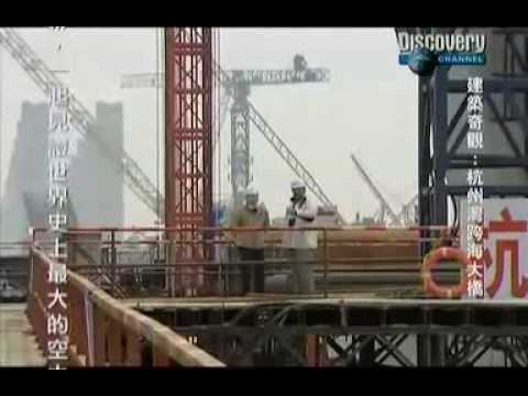 Discovery Channel Hangzhou Bay Bridge Video