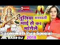 PAWAN SINGH||LULIYA SARASWATI MAI SE KA MANGELI||NEW BHOJPURI SONG|2018 |सरस्वती पूजा 2018