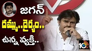 Pawan Kalyan Responded on YS Jagan Sawals | AP Politics