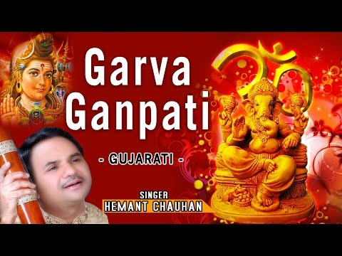 GARVA GANPATI GUJARATI GANESH GARVA BHAJANS BY HEMANT CHAUHAN I AUDIO JUKE BOX