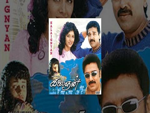 Kalaingnan Tamil Full Movie : Kamal Haasan