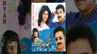 Vettri Payanam - Kalaingnan Tamil Full Movie : Kamal Haasan
