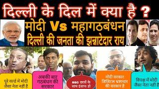 मोदी Vs महागठबंधन I दिल्ली की जनता की झन्नाटेदार राय। कौन जीतेगा 2019।Public Opinion Poll ।।  from online news india
