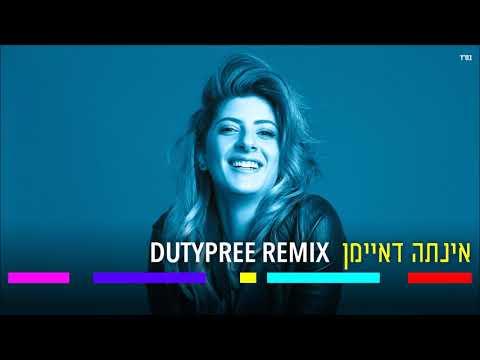 שרית חדד - אינתה דאיימן | Dutypree remix