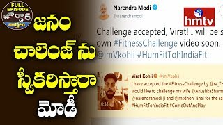 Narendra Modi Accepts Virat Kohli's Fitness Challenge | Jordar News Full Episode |Jordar News | hmtv