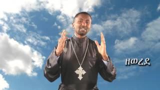 Ethiopan Ortodox Tewahido (Zewrede) D/r Memhir Zebene Lema