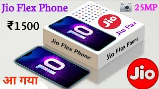 Jio Flex Phone & Jio phone 3 Review।। Jio Flex phone ।। Price ₹1500 ।। Camera 25MP ।। Ram 4GB