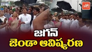 YS Jagan Flag Hoisting | Independence Day Celebrations 2018