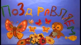 Мультфильм про поздравление