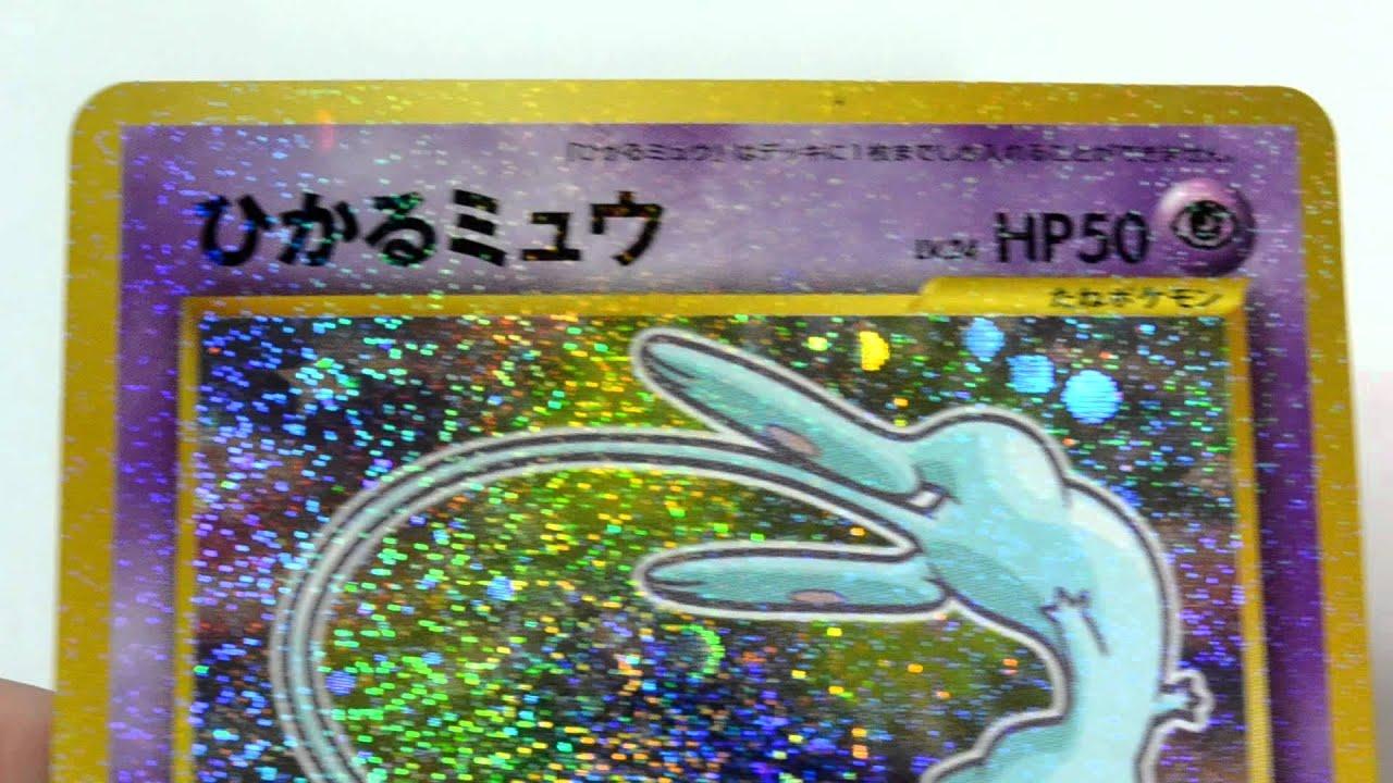 Pokemon Card Shining M...