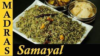 Kothamalli Sadam | Coriander Rice in Tamil | Variety Rice Recipes in Tamil Lunch box Recipe