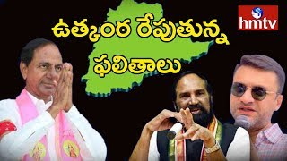 Suspense On Telangana Assembly Elections 2018 Results | hmtv LIVE Updates