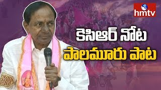 KCR Song on Palamuru District | KCR Press Meet | hmtv