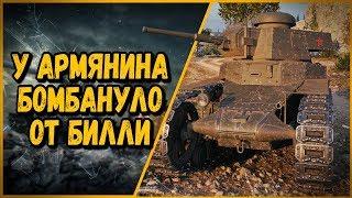 БИЛЛИ НАГИБАЕТ В КБ - У АРМЯНИНА БОМБАНУЛО | World of Tanks