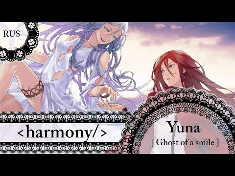 【harmony/】EGOIST - Ghost of a smile 【 RUS Cover by Yuna】