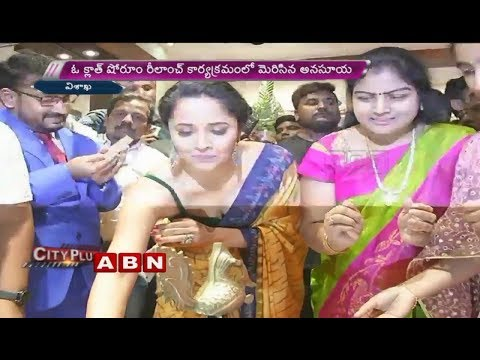 Anchor Anasuya Inaugurates Women Clothes Store in visakha