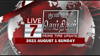 2021-08-01   Nethra TV Tamil News 7.00 pm