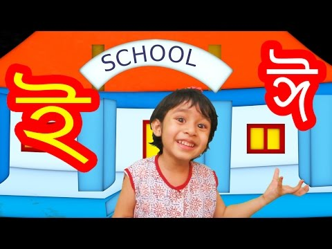 ই ঈ । Learn Roshsho E Dirgho E With Toppa . Bengali Baby Education .