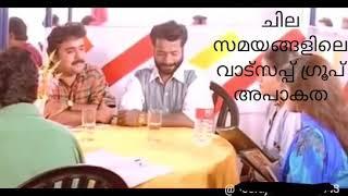 Oru whats app group aparatha#malayalam movie comedy#what app comedy#poli