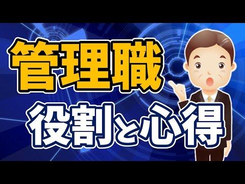 【説得力】管理職とは何か【マネジメントの基本を理解する!管理職の役割と/佐川急便エピソード!えげつなすぎる管…他関連動画