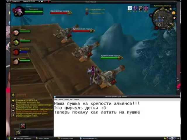Смотреть еще - взлом акк на wowcircle.com. Рабочий способ читерить на wowc